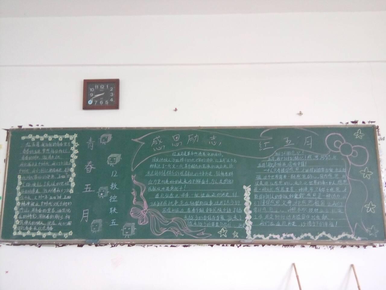 年春学期第三期黑板报评比结果的通知